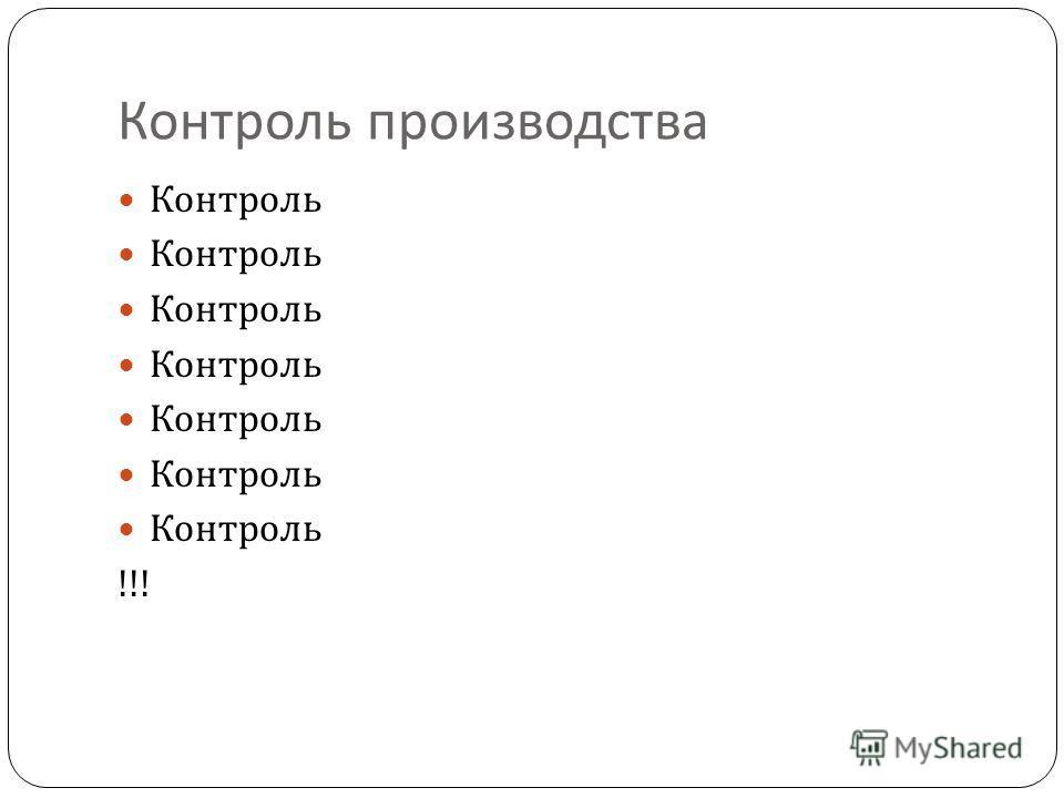 Контроль производства Контроль !!!