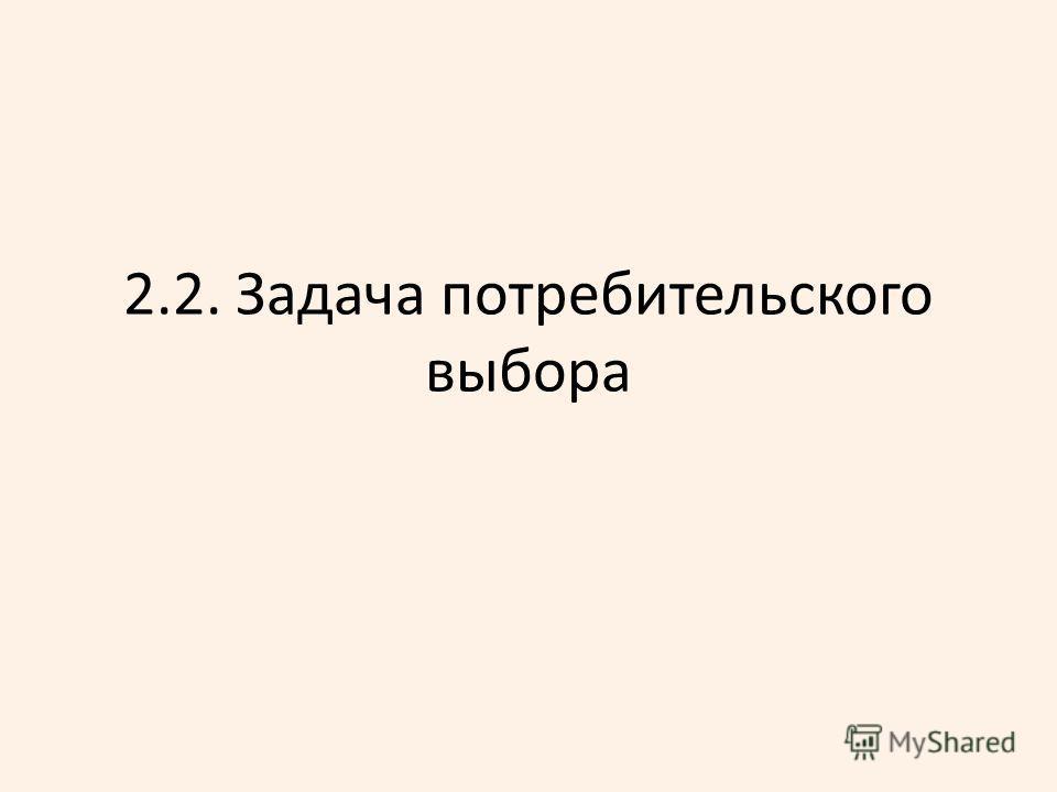 2.2. Задача потребительского выбора