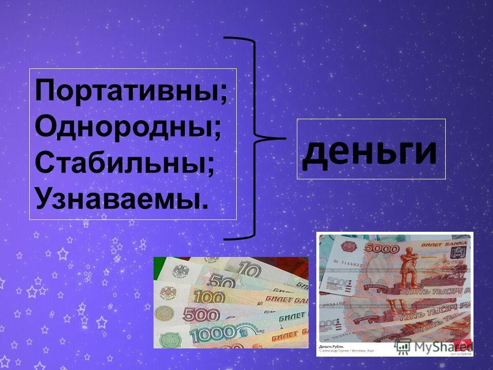 деньги Портативны; Однородны; Стабильны; Узнаваемы.