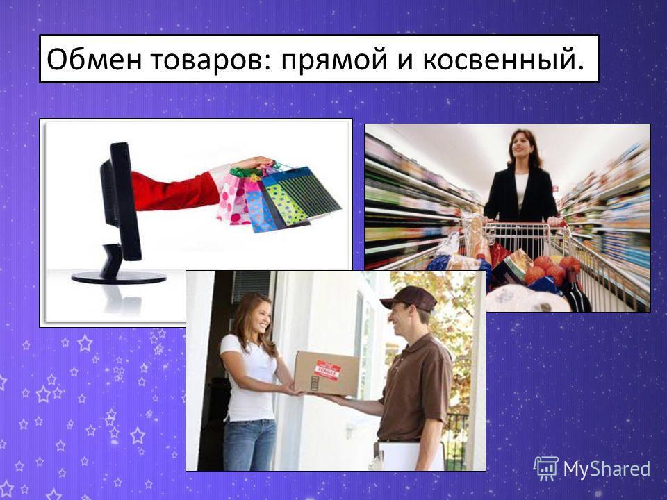 Обмен товаров: прямой и косвенный.