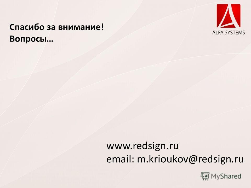 Спасибо за внимание! Вопросы… www.redsign.ru email: m.krioukov@redsign.ru