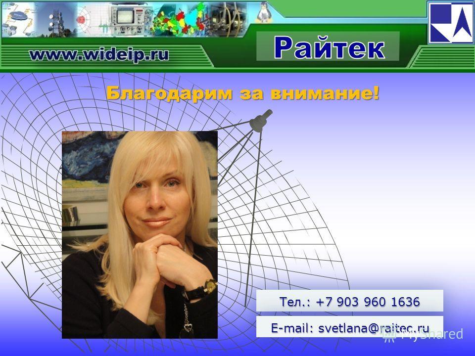 Благодарим за внимание! Тел.: +7 903 960 1636 E-mail: svetlana@raitec.ru