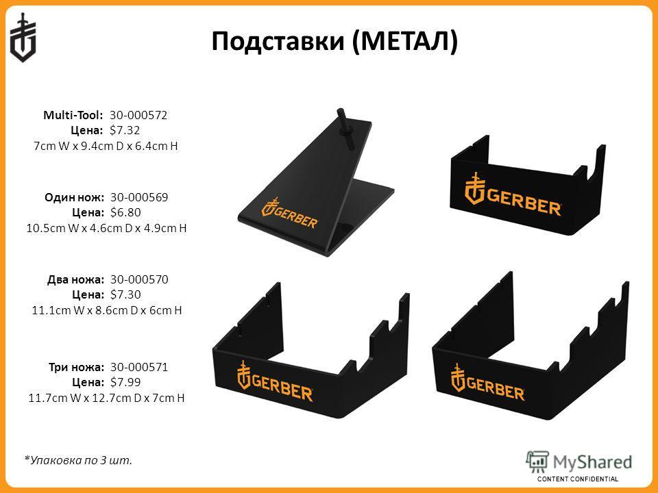 CONTENT CONFIDENTIAL Подставки (МЕТАЛ) *Упаковка по 3 шт. Multi-Tool:30-000572 Цена:$7.32 7cm W x 9.4cm D x 6.4cm H Один нож:30-000569 Цена:$6.80 10.5cm W x 4.6cm D x 4.9cm H Два ножа:30-000570 Цена:$7.30 11.1cm W x 8.6cm D x 6cm H Три ножа:30-000571