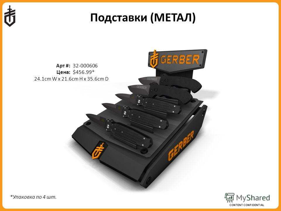 CONTENT CONFIDENTIAL Подставки (МЕТАЛ) *Упаковка по 4 шт. Арт #:32-000606 Цена:$456.99* 24.1cm W x 21.6cm H x 35.6cm D