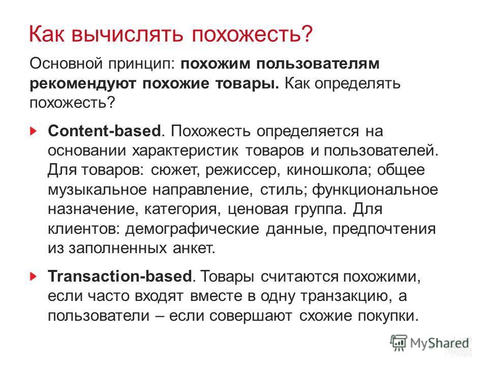Как вычислять похожесть? Основной принцип: похожим пользователям рекомендуют похожие товары. Как определять похожесть? Content-based. Похожесть определяется на основании характеристик товаров и пользователей. Для товаров: сюжет, режиссер, киношкола;