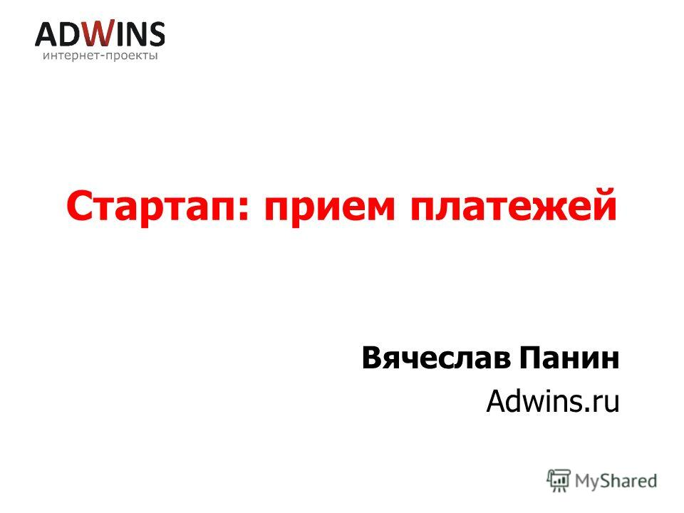 Стартап: прием платежей Вячеслав Панин Adwins.ru