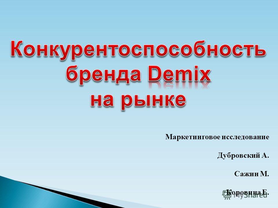 Маркетинговое исследование Дубровский А. Сажин М. Коровина E.