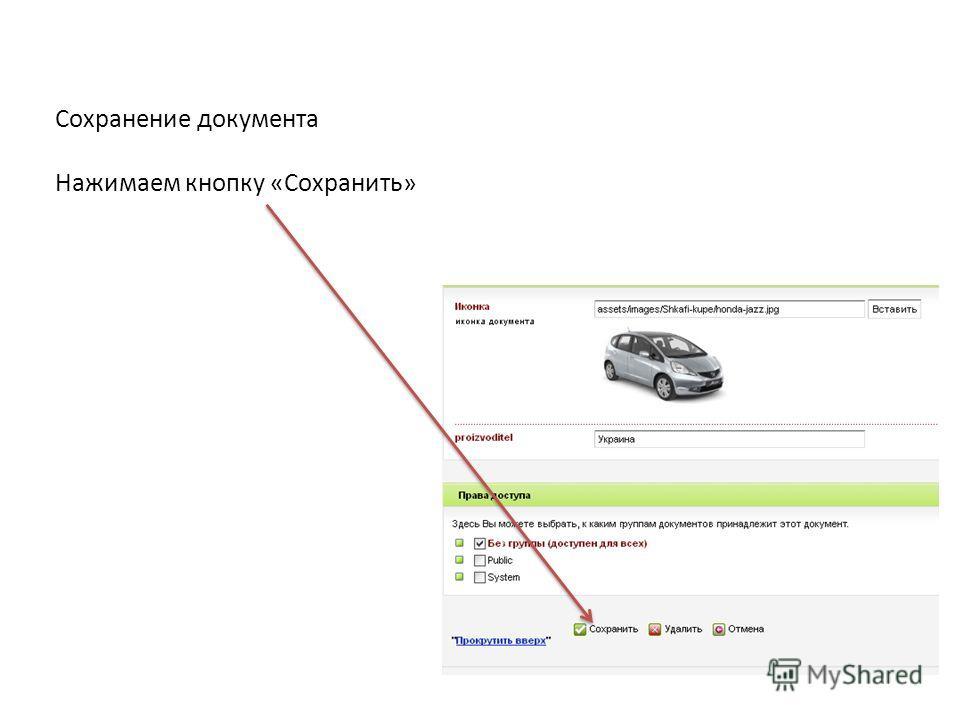 Сохранение документа Нажимаем кнопку «Сохранить»