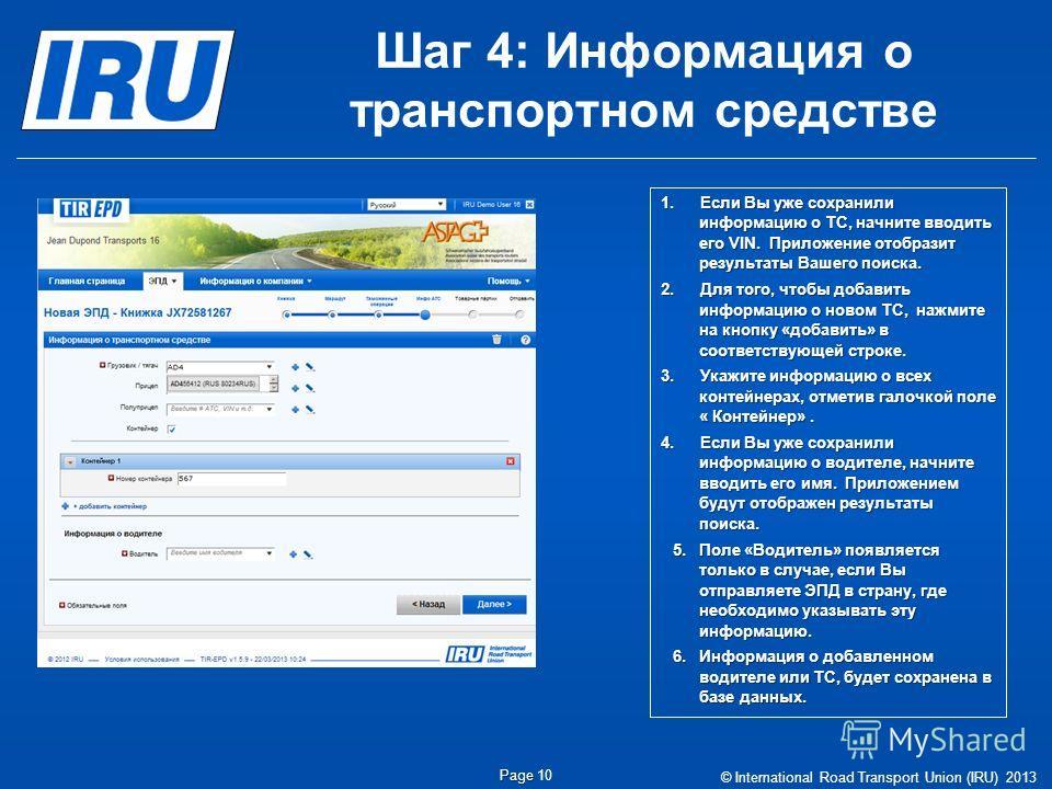 Шаг 4: Информация о транспортном средстве © International Road Transport Union (IRU) 2013 Page Page 10 1.Если Вы уже сохранили информацию о ТС, начните вводить его VIN. Приложение отобразит результаты Вашего поиска. 2.Для того, чтобы добавить информа