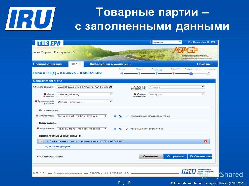 Товарные партии – с заполненными данными © International Road Transport Union (IRU) 2013 Page Page 15