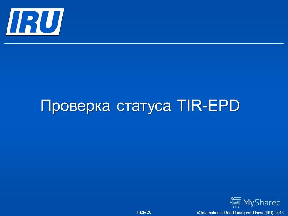 © International Road Transport Union (IRU) 2013 Page 20 Проверка статуса TIR-EPD