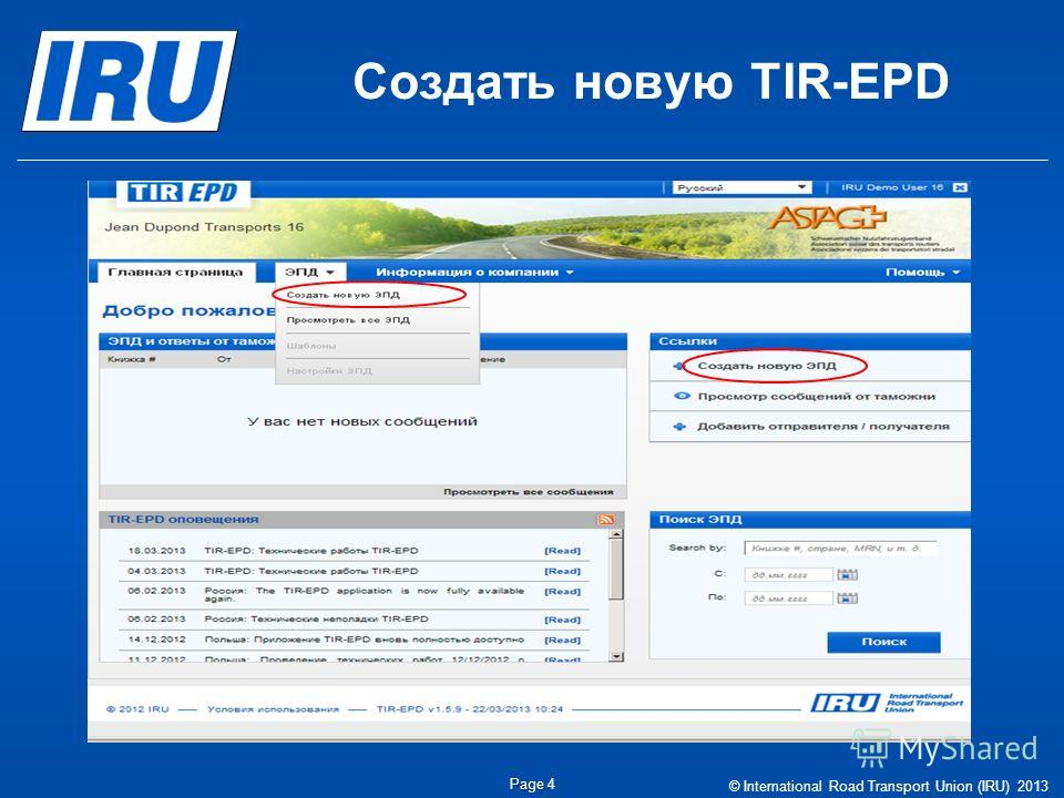 Создать новую TIR-EPD © International Road Transport Union (IRU) 2013 Page Page 4