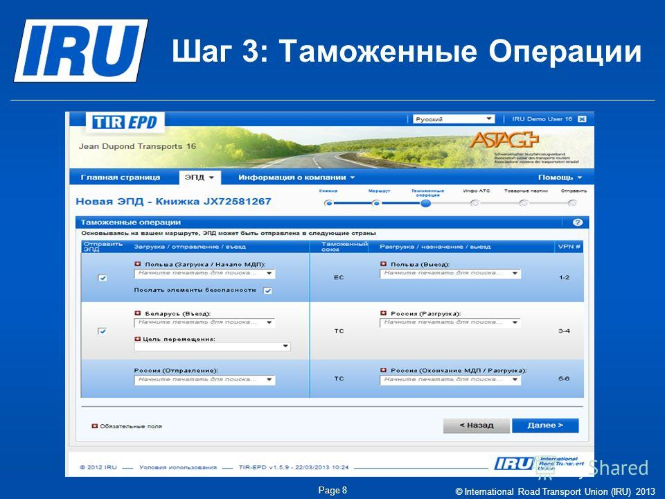 Шаг 3: Таможенные Операции © International Road Transport Union (IRU) 2013 Page Page 8