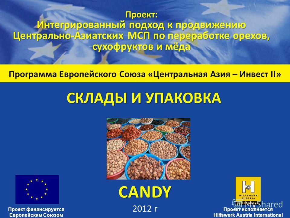 Программа Европейского Союза «Центральная Азия – Инвест II» Проект: Интегрированный подход к продвижению Центрально-Азиатских МСП по переработке орехов, сухофруктов и мёда 2012 г Проект финансируется Европейским Союзом Проект исполняется Hilfswerk Au