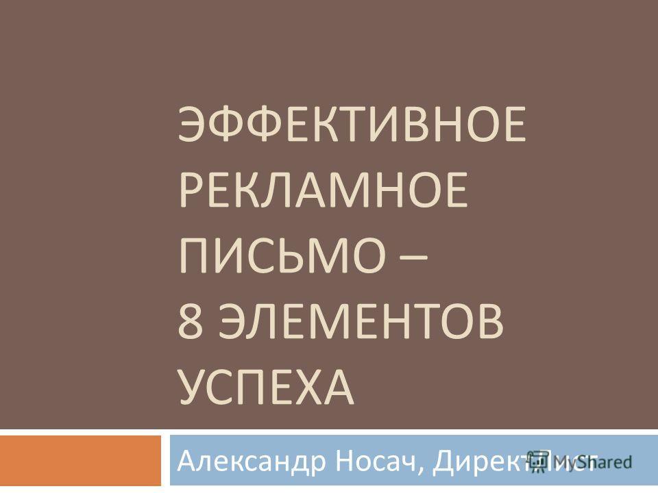 ЭФФЕКТИВНОЕ РЕКЛАМНОЕ ПИСЬМО – 8 ЭЛЕМЕНТОВ УСПЕХА Александр Носач, ДиректЛист