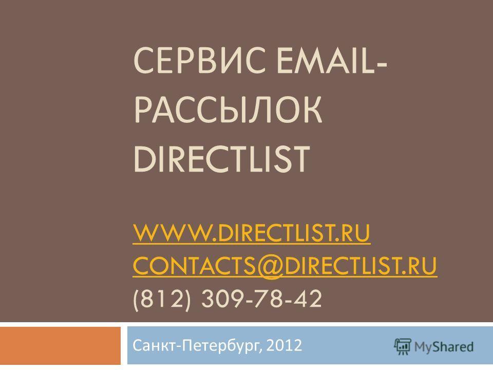 СЕРВИС EMAIL- РАССЫЛОК DIRECTLIST WWW.DIRECTLIST.RU CONTACTS@DIRECTLIST.RU (812) 309-78-42 WWW.DIRECTLIST.RU CONTACTS@DIRECTLIST.RU Санкт - Петербург, 2012