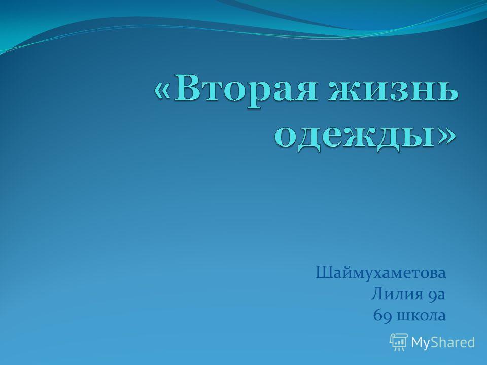 Шаймухаметова Лилия 9а 69 школа