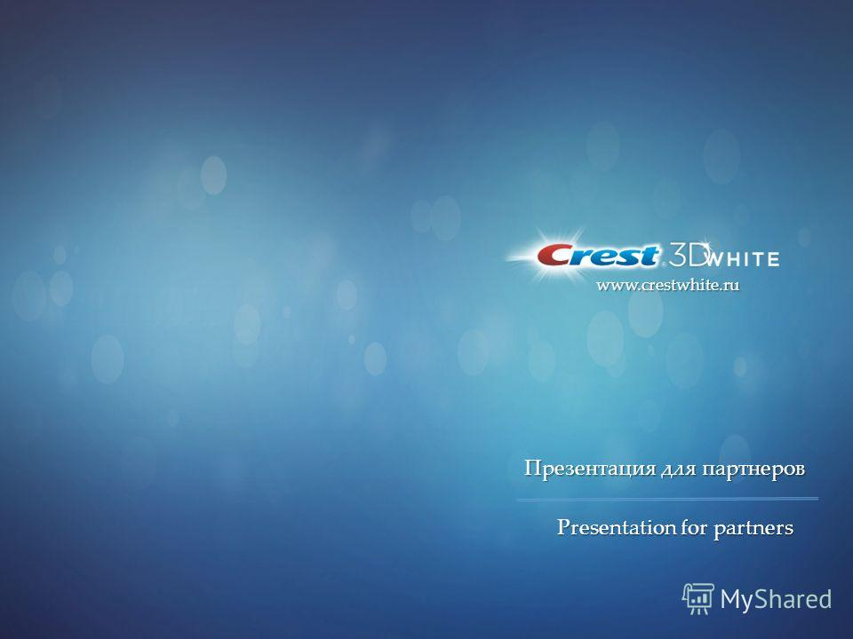 www.crestwhite.ru Презентация для партнеров Presentation for partners