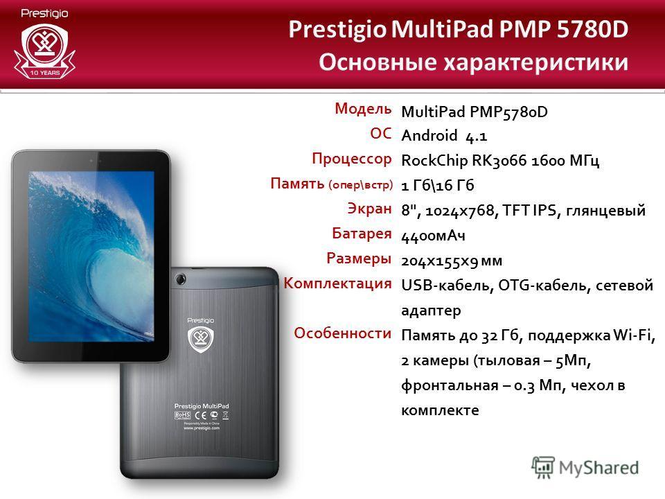 Модель ОС Процессор Память (опер\встр) Экран Батарея Размеры Комплектация Особенности MultiPad PMP5780D Android 4.1 RockChip RK3066 1600 МГц 1 Гб\16 Гб 8