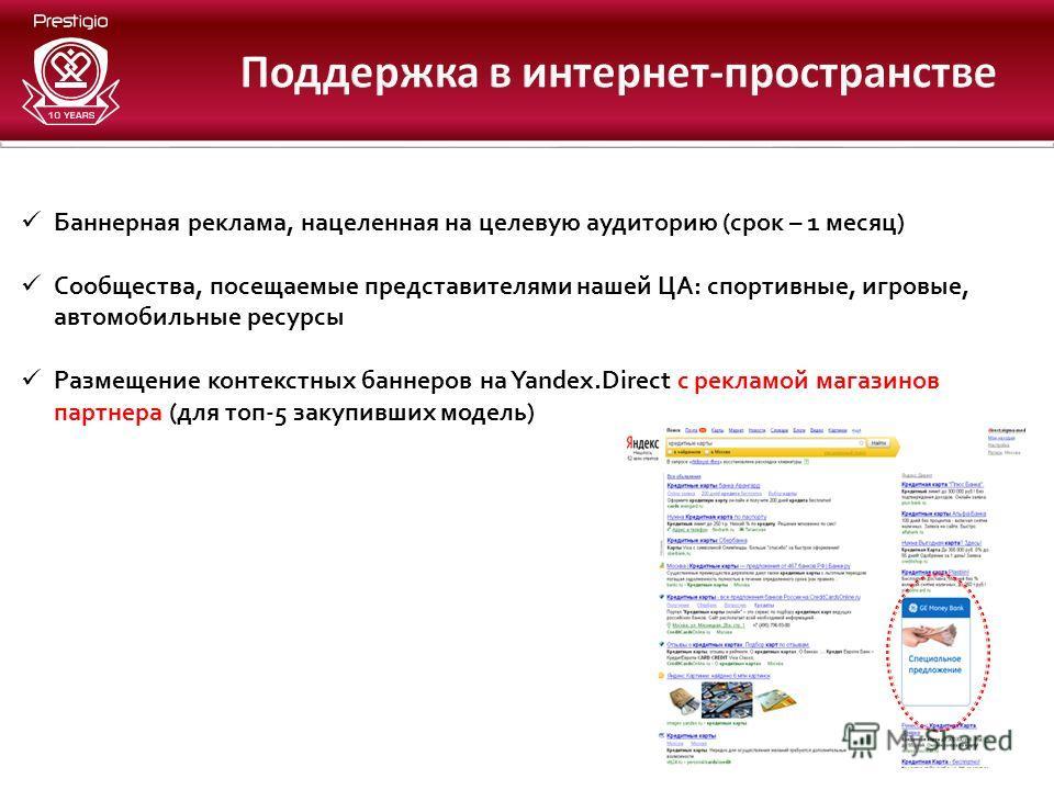 Баннерная реклама, нацеленная на целевую аудиторию (срок – 1 месяц) Сообщества, посещаемые представителями нашей ЦА: спортивные, игровые, автомобильные ресурсы Размещение контекстных баннеров на Yandex.Direct с рекламой магазинов партнера (для топ-5