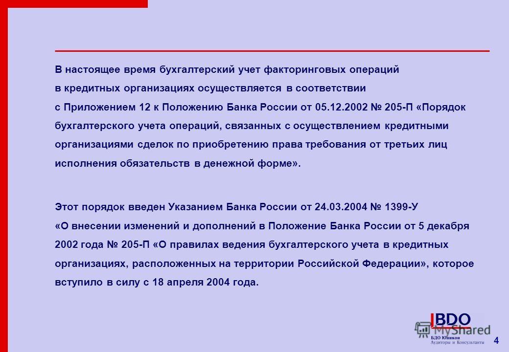 4 В настоящее время бухгалтерский учет факторинговых операций в кредитных организациях осуществляется в соответствии с Приложением 12 к Положению Банка России от 05.12.2002 205-П «Порядок бухгалтерского учета операций, связанных с осуществлением кред