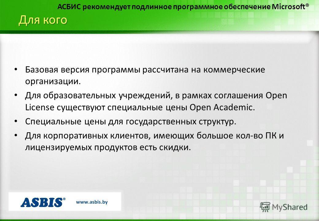 Для кого Базовая версия программы рассчитана на коммерческие организации. Для образовательных учреждений, в рамках соглашения Open License существуют специальные цены Open Academic. Специальные цены для государственных структур. Для корпоративных кли