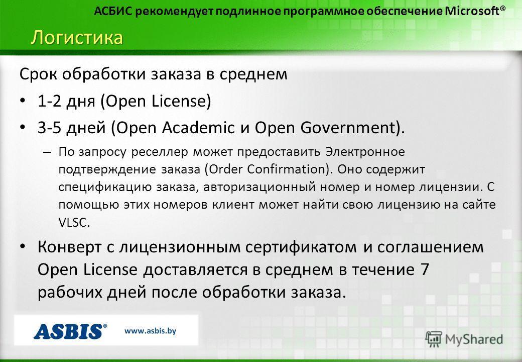 Логистика АСБИС рекомендует подлинное программное обеспечение Microsoft® Срок обработки заказа в среднем 1-2 дня (Open License) 3-5 дней (Open Academic и Open Government). – По запросу реселлер может предоставить Электронное подтверждение заказа (Ord