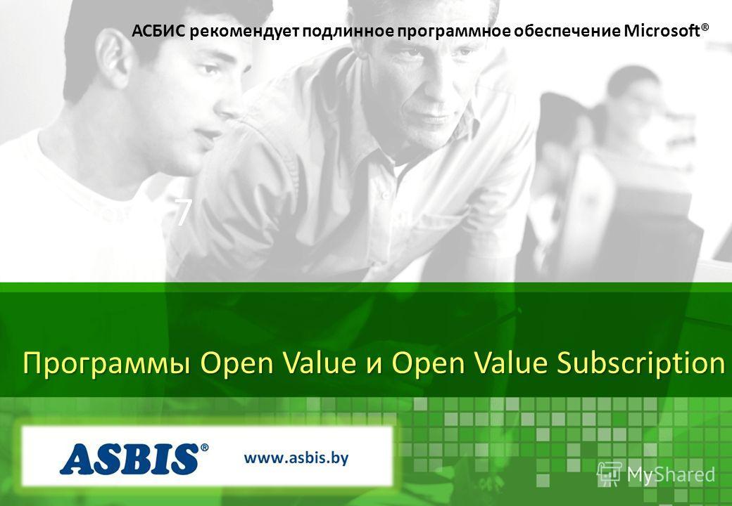 Windows 7 АСБИС рекомендует подлинное программное обеспечение Microsoft® Программы Open Value и Open Value Subscription
