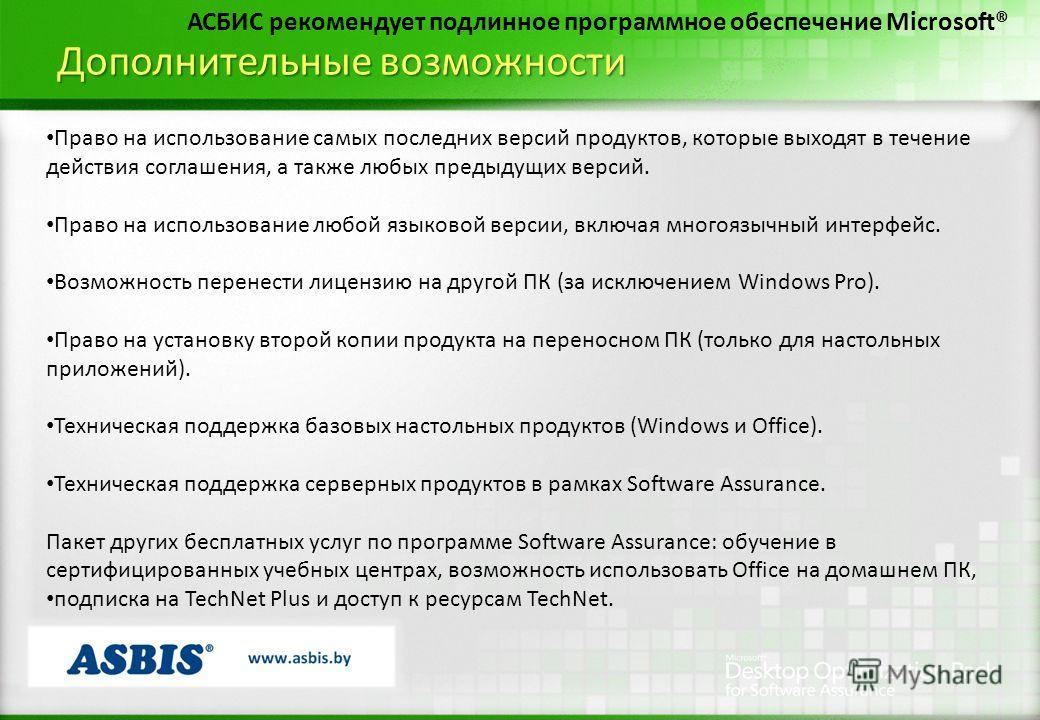 Дополнительные возможности АСБИС рекомендует подлинное программное обеспечение Microsoft® Право на использование самых последних версий продуктов, которые выходят в течение действия соглашения, а также любых предыдущих версий. Право на использование