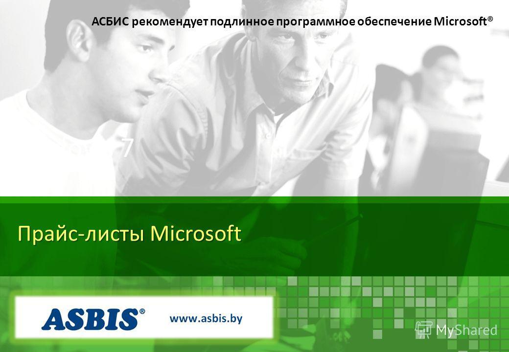 Windows 7 АСБИС рекомендует подлинное программное обеспечение Microsoft® Прайс-листы Microsoft
