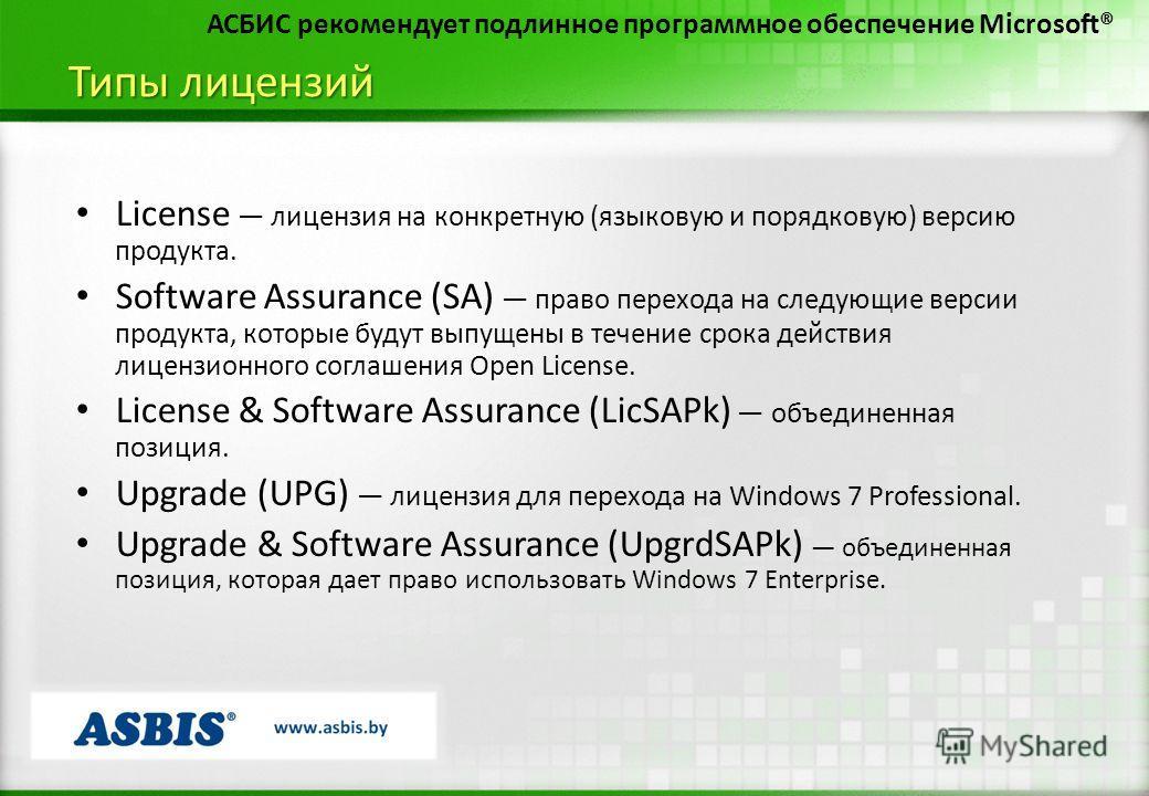 Типы лицензий АСБИС рекомендует подлинное программное обеспечение Microsoft® License лицензия на конкретную (языковую и порядковую) версию продукта. Software Assurance (SA) право перехода на следующие версии продукта, которые будут выпущены в течение