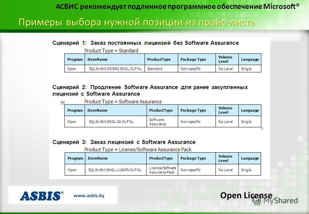 Примеры выбора нужной позиции из прайс-листа АСБИС рекомендует подлинное программное обеспечение Microsoft® Open License