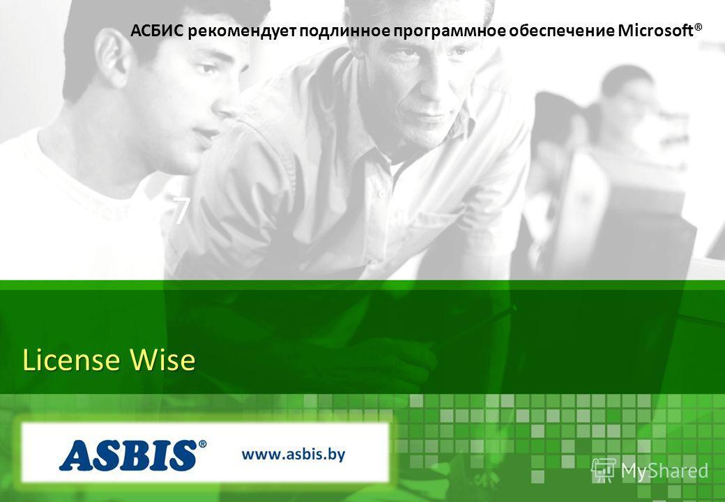 Windows 7 АСБИС рекомендует подлинное программное обеспечение Microsoft® License Wise