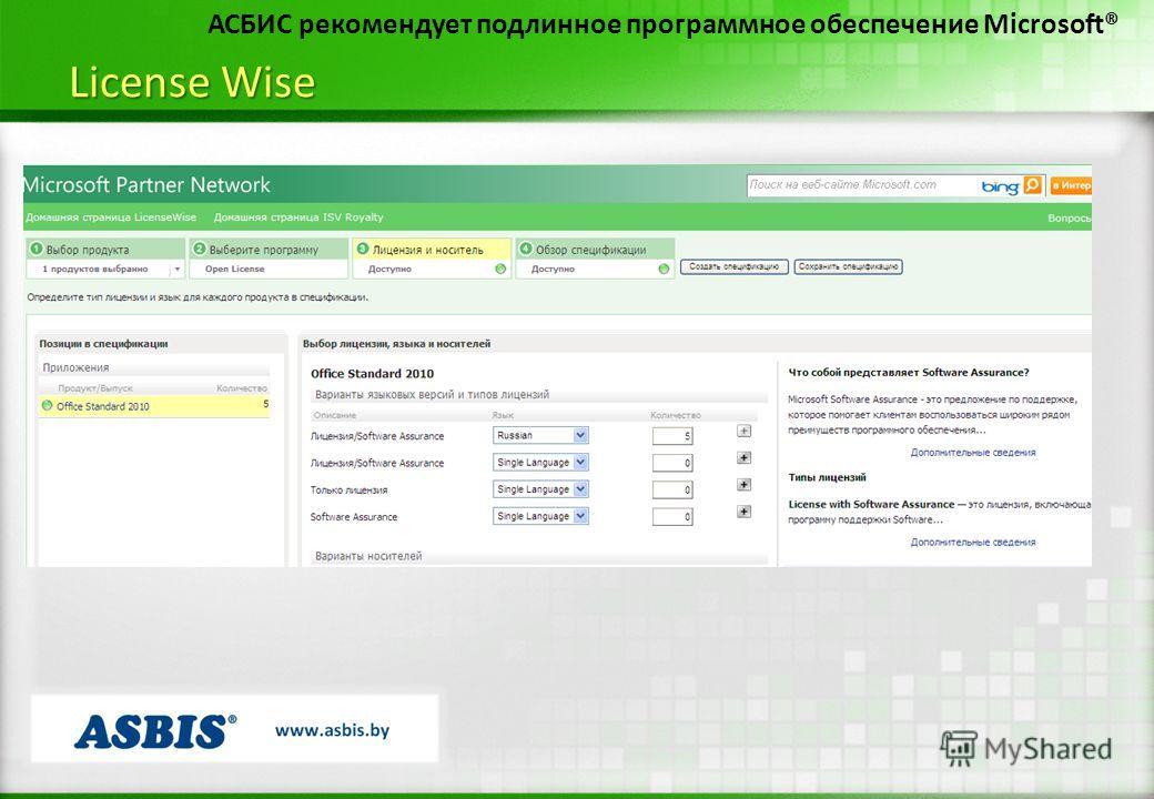 License Wise АСБИС рекомендует подлинное программное обеспечение Microsoft®
