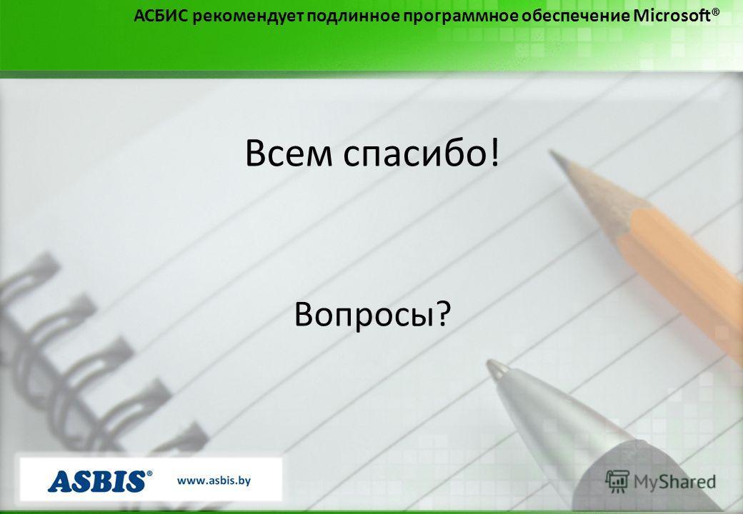 АСБИС рекомендует подлинное программное обеспечение Microsoft® Всем спасибо! Вопросы?