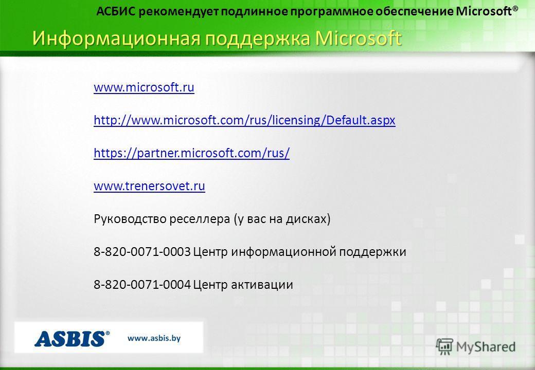 Информационная поддержка Microsoft www.microsoft.ru http://www.microsoft.com/rus/licensing/Default.aspx https://partner.microsoft.com/rus/ www.trenersovet.ru Руководство реселлера (у вас на дисках) 8-820-0071-0003 Центр информационной поддержки 8-820