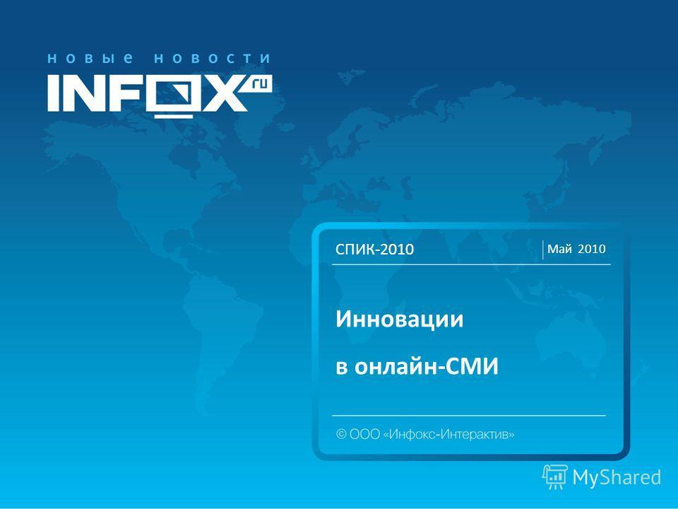 Инновации в онлайн-СМИ СПИК-2010 Май 2010