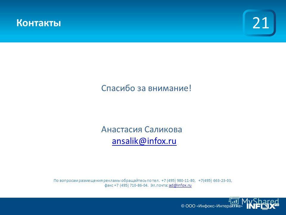Контакты Спасибо за внимание! Анастасия Саликова ansalik@infox.ru ansalik@infox.ru По вопросам размещения рекламы обращайтесь по тел. +7 (495) 980-11-80, +7(495) 663-23-03, факс +7 (495) 710-86-04. Эл.почта: ad@infox.ruad@infox.ru 21