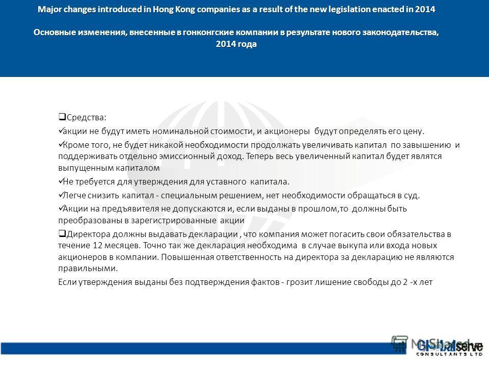 Major changes introduced in Hong Kong companies as a result of the new legislation enacted in 2014 Основные изменения, внесенные в гонконгские компании в результате нового законодательства, 2014 года Средства: акции не будут иметь номинальной стоимос