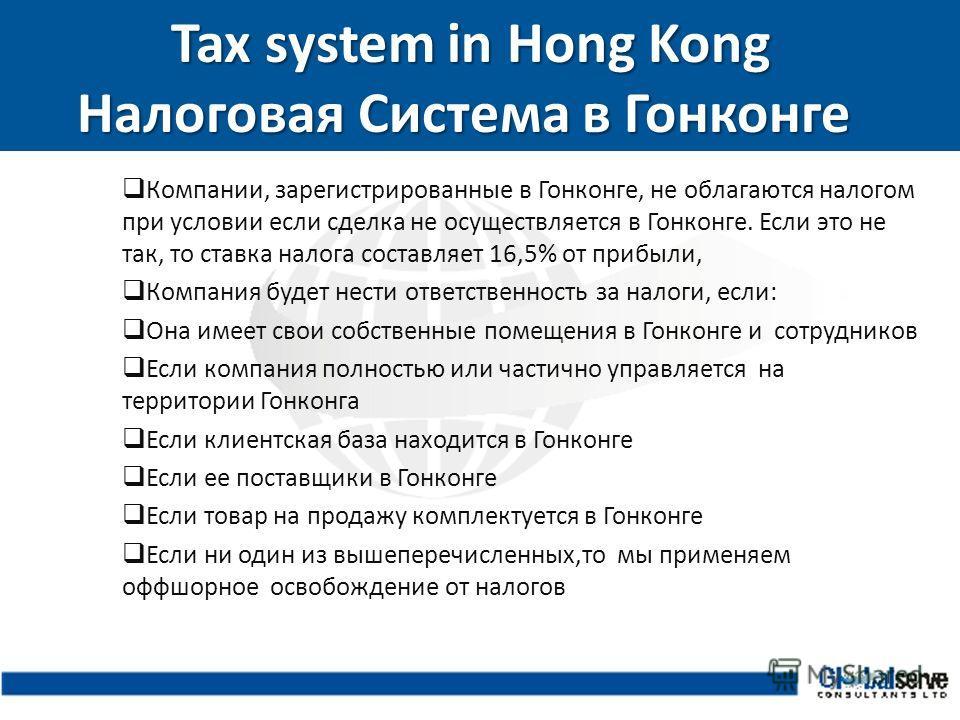 Tax system in Hong Kong Налоговая Система в Гонконге Tax system in Hong Kong Налоговая Система в Гонконге Компании, зарегистрированные в Гонконге, не облагаются налогом при условии если сделка не осуществляется в Гонконге. Если это не так, то ставка