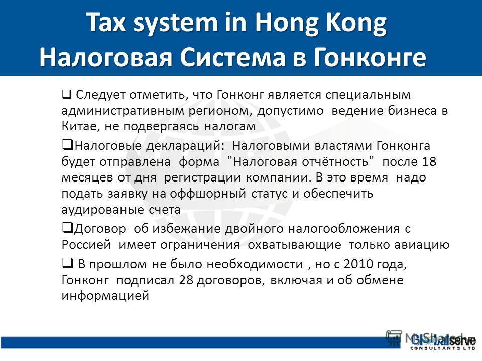Tax system in Hong Kong Налоговая Система в Гонконге Tax system in Hong Kong Налоговая Система в Гонконге Следует отметить, что Гонконг является специальным административным регионом, допустимо ведение бизнеса в Китае, не подвергаясь налогам Налоговы