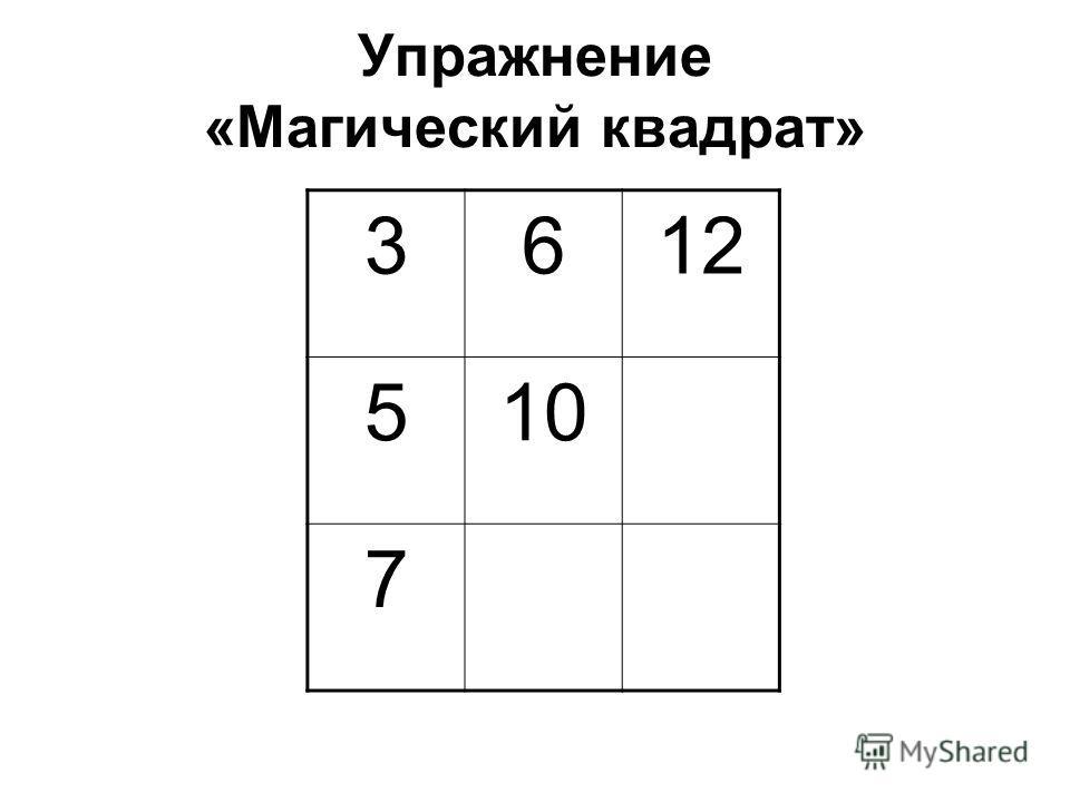Упражнение «Магический квадрат» 3612 510 7
