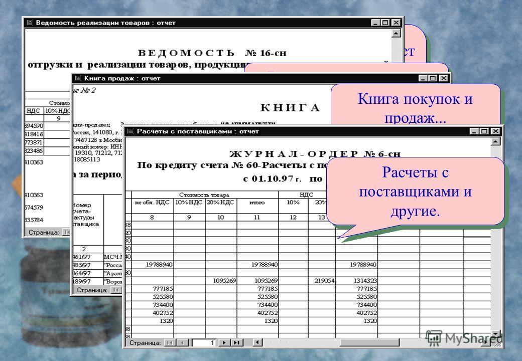 Поступающие платежи за партии лекарственных препаратов вводятся в информационную систему.