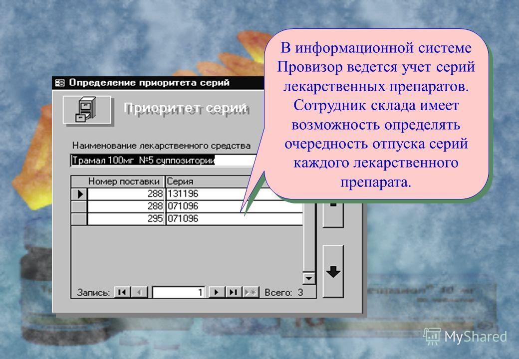 Документы, сопровождающие поставку, можно сканировать или вводить из графических файлов.