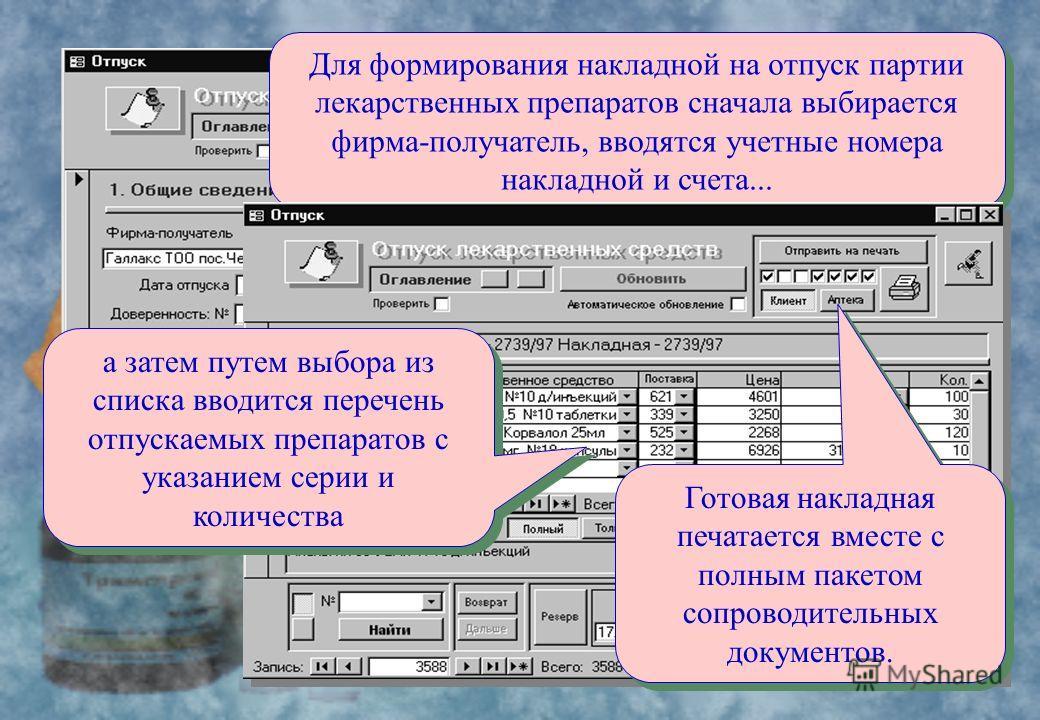 Информационная система Провизор допускает предварительное формирование заявок на отпуск лекарственных препаратов для последующего автоматического использования при формировании перечня отпускаемых препаратов.