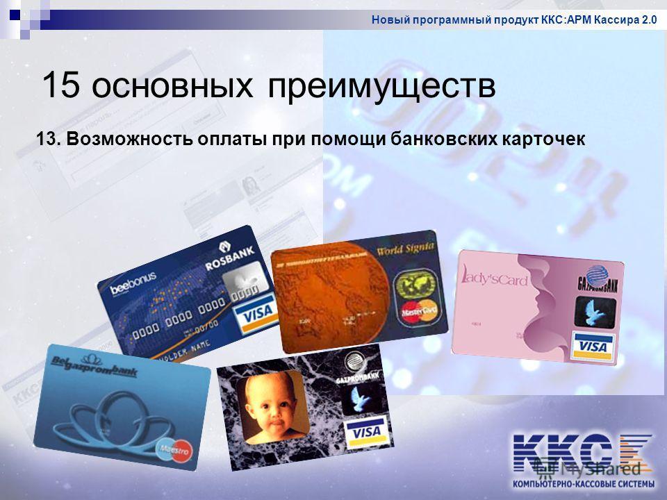Новый программный продукт ККС:АРМ Кассира 2.0 15 основных преимуществ 13. Возможность оплаты при помощи банковских карточек