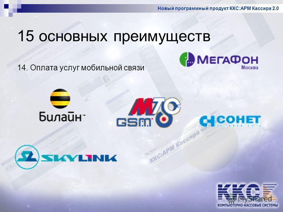 Новый программный продукт ККС:АРМ Кассира 2.0 15 основных преимуществ 14. Оплата услуг мобильной связи