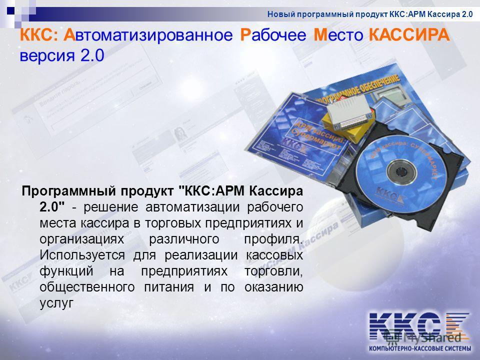 Новый программный продукт ККС:АРМ Кассира 2.0 Программный продукт