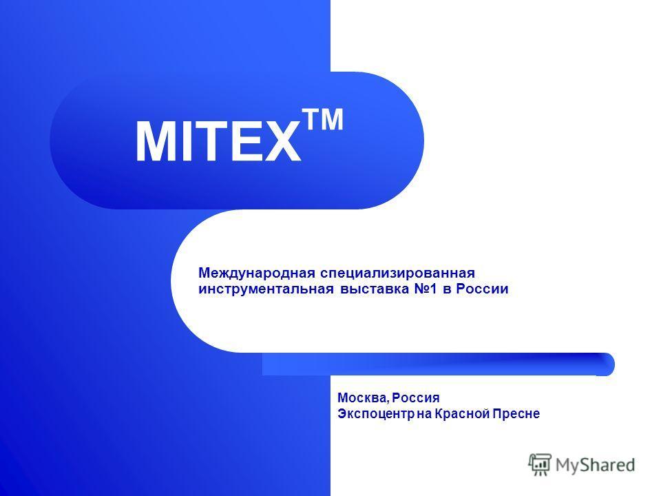 Международная специализированная инструментальная выставка 1 в России Москва, Россия Экспоцентр на Красной Пресне MITEX TM