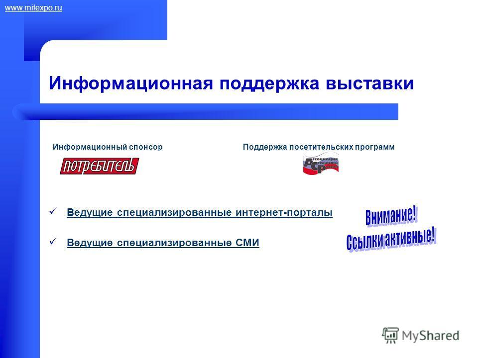 www.mitexpo.ru Информационная поддержка выставки Информационный спонсорПоддержка посетительских программ Ведущие специализированные интернет-порталы Ведущие специализированные СМИ